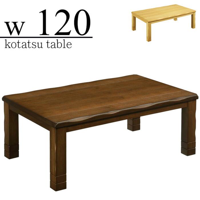 こたつ テーブル 幅120cm 長方形 コタツテーブル本体 リビングテーブル ローテーブル 木製 継ぎ脚 和風モダン 暖卓 3段階高さ調節