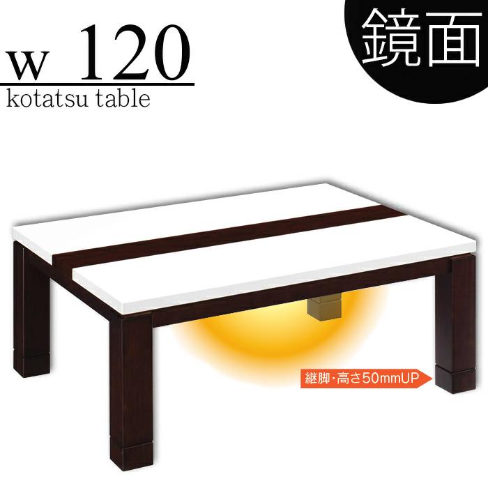 こたつ コタツテーブル 長方形 幅120cm 鏡面 光沢 ホワイト 白 リビングテーブル センターテーブル モダン おしゃれ 継ぎ脚 炬燵
