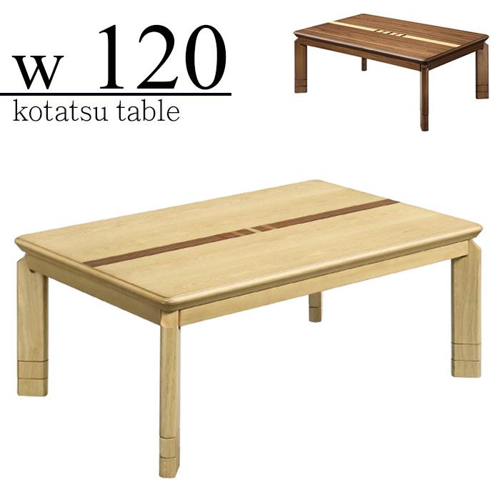 こたつ テーブル 幅120cm 長方形 コタツテーブル本体 ローテーブル リビングテーブル 木製 継ぎ脚 北欧モダン 炬燵 3段階高さ調節