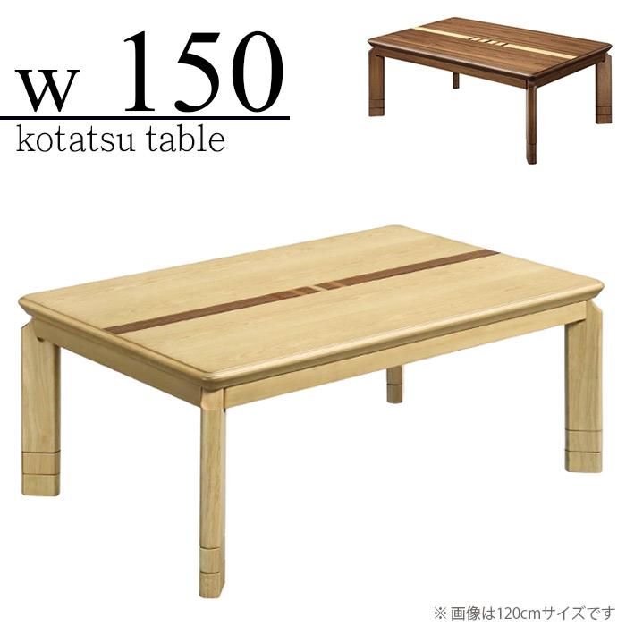 こたつ テーブル 幅150cm 長方形 コタツテーブル本体 ローテーブル リビングテーブル 木製 継ぎ脚 北欧モダン 炬燵 3段階高さ調節