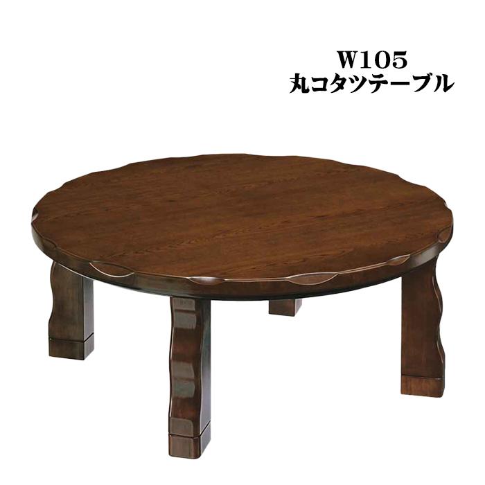 丸こたつ テーブル 幅105cm 丸型コタツテーブル 本体 木製 継ぎ脚 モダン 炬燵 2段階高さ調節 ローテーブル リビングテーブル