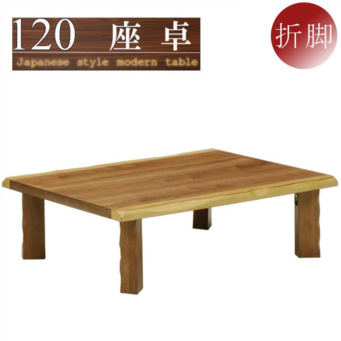 座卓 ローテーブル 幅120cm ちゃぶ台 折りたたみ 折れ脚 和 和風モダン ウォールナット突板 木製 リビングテーブル おしゃれ