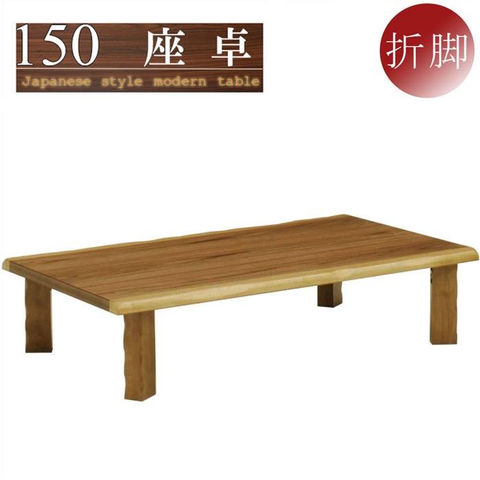 座卓 ローテーブル 幅150cm ちゃぶ台 折りたたみ 折れ脚 和 和風モダン ウォールナット突板 木製 リビングテーブル おしゃれ