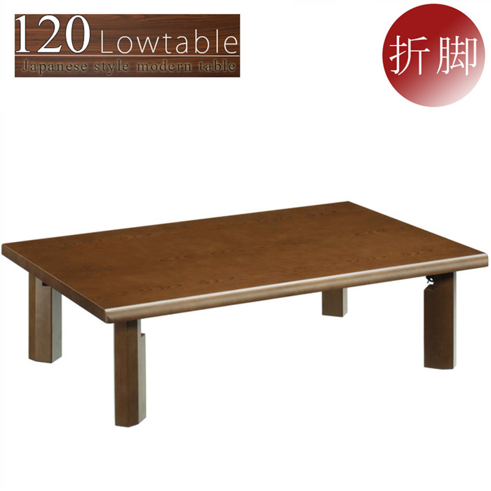座卓 幅120cm ローテーブル 折りたたみテーブル 折れ脚 木製 和風モダン ブラウン 茶色 シンプル 長方形 収納 完成品