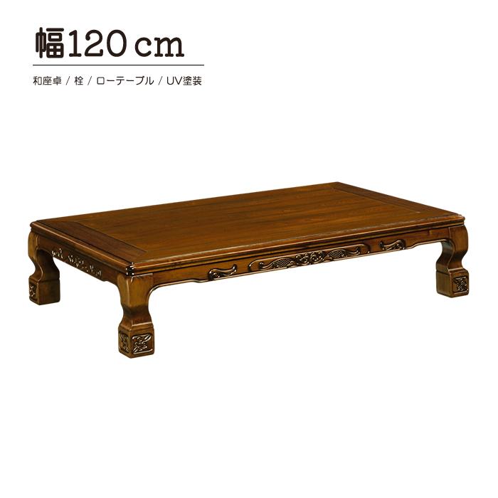 和 和風 座卓 150cm ローテーブル 木製 栓突板 リビングテーブル 彫刻入り