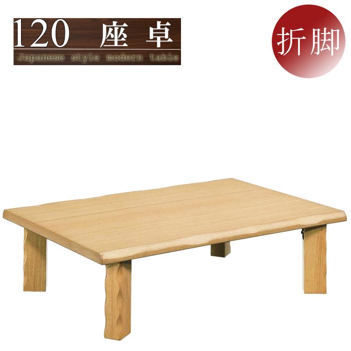 リビングテーブル 座卓 幅120cm 折れ脚 折りたたみ 和風モダン ローテーブル タモ突板 木製 ナチュラル