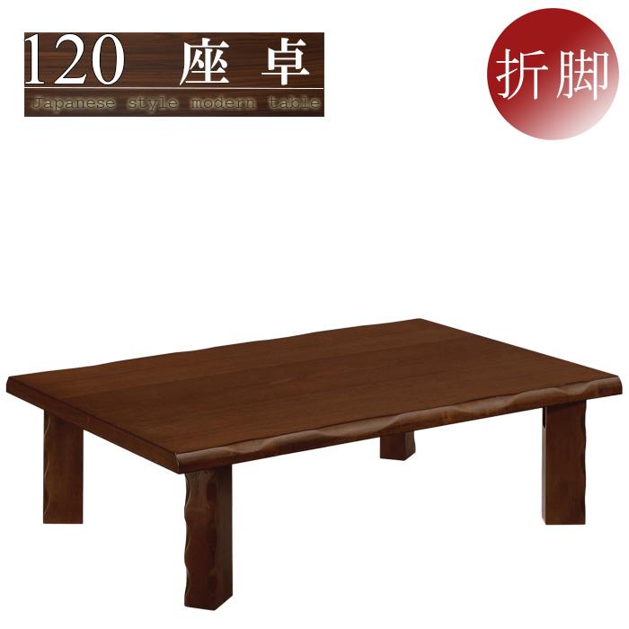 リビングテーブル 座卓 幅120cm 折れ脚 折りたたみ 和風モダン ローテーブル タモ突板 木製 ブラウン