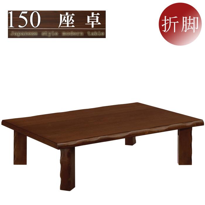 リビングテーブル 座卓 幅150cm 折れ脚 折りたたみ 和風モダン ローテーブル タモ突板 木製 ブラウン