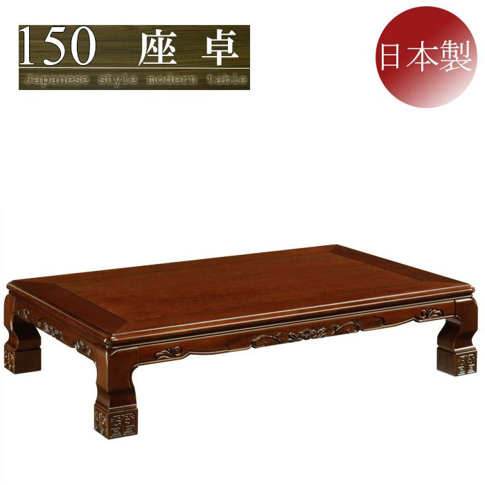 座卓 和風テーブル 幅150cm リビングテーブル ちゃぶ台 栓突板 木製 和モダン ローテーブル 長方形 彫刻 日本製