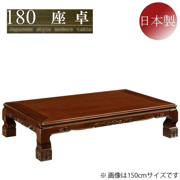 座卓 和風テーブル 幅180cm リビングテーブル ちゃぶ台 栓突板 木製 和モダン ローテーブル 長方形 彫刻 日本製