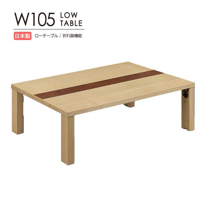 座卓 折れ脚 120cm リビングテーブル 折りたたみ 軽量 ローテーブル 和風モダン タモ突板 木製 完成品 ちゃぶ台