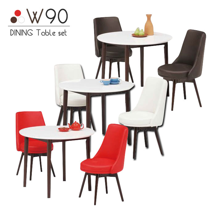 ダイニングテーブル3点セット 90cm 円卓 丸テーブル 2人掛け ダイニング3点セット 天板艶有り エレガント シンプル モダン ミッドセンチュリー 2人用 鏡面仕上げ 艶有り