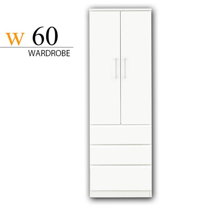 ワードローブ クローゼット 完成品 幅60cm 洋服タンス 鏡面 光沢 白 ホワイト 木製ロッカー 引き出し収納付き モダン 日本製