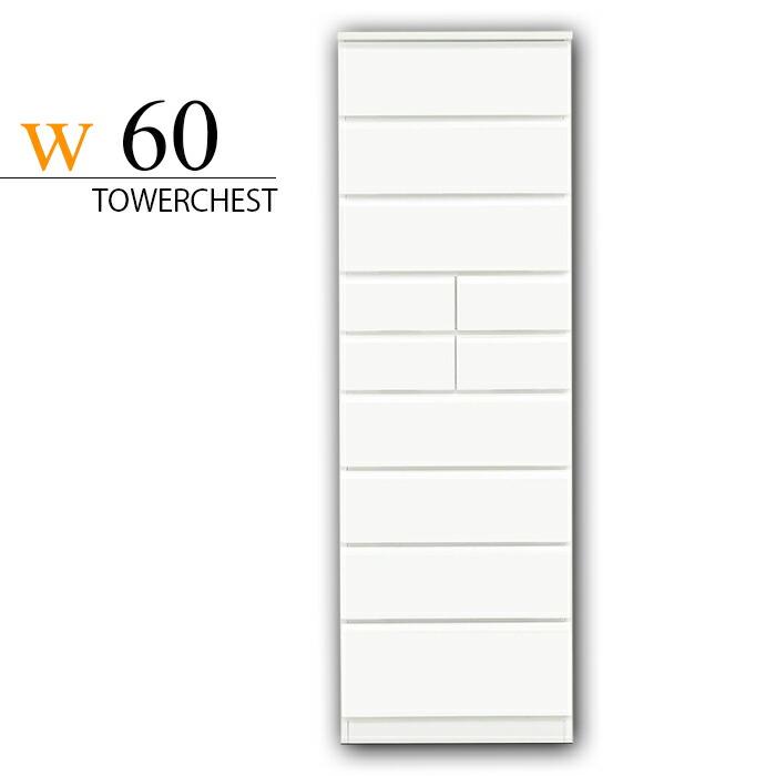 タワーチェスト スリムチェスト 完成品 幅60cm 整理タンス 鏡面 光沢 白 ホワイト 木製 引き出し収納 ハイタイプ モダン 日本製