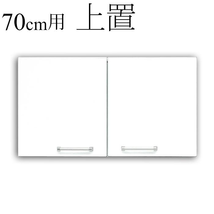 【国産】 70cm 上置き収納庫 クリスタルシリーズ食器棚用
