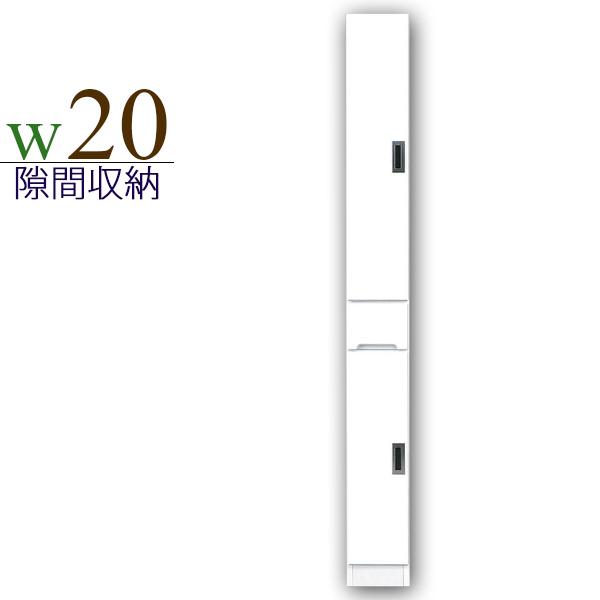 隙間収納 幅20cm 完成品 隙間家具 キッチン収納 鏡面 白 ホワイト 木製 国産 日本製 ダイニングボード キッチンボード モダン スリム