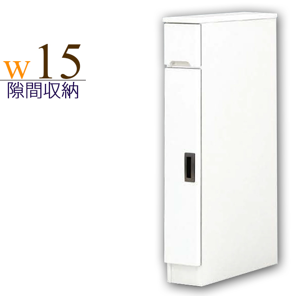 隙間収納 15cm 完成品 キッチン収納 ホワイト 白 鏡面 光沢 幅15cm 隙間家具 すき間 スリム 薄型 引き出し収納付き 木製 モダン