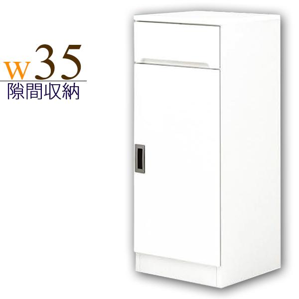隙間収納 35cm 完成品 キッチン収納 ホワイト 白 鏡面 光沢 幅35cm 隙間家具 すき間 スリム 薄型 引き出し収納付き 木製 モダン