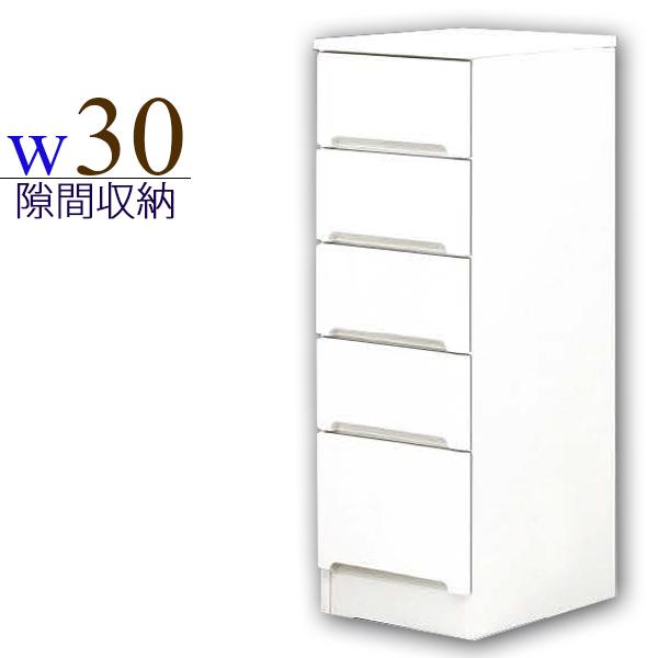 すき間収納 幅30cm 完成品 キッチン収納 ホワイト 白 鏡面 光沢 30cm 隙間家具 すき間 スリム 薄型 引き出し収納 木製 国産 モダン コンパクト
