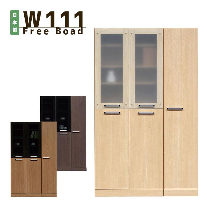 国産 食器棚 フリーボード 幅111cm 完成品 日本製 キッチン収納 ダイニングボード 高さ180cm 木製