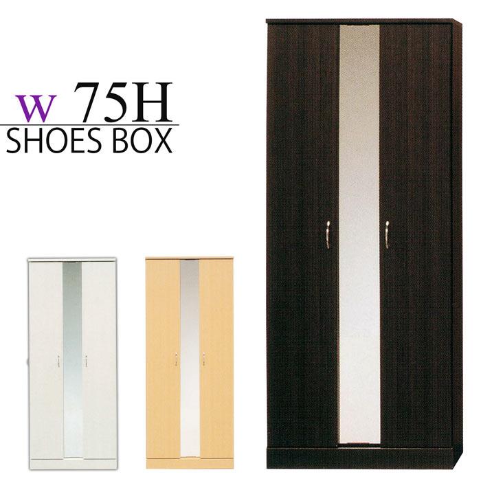 シューズボックス 完成品 幅75cm 下駄箱 靴箱 ハイタイプ 木製 シューズラック 引き出し収納付き 日本製 洗える棚板 玄関収納