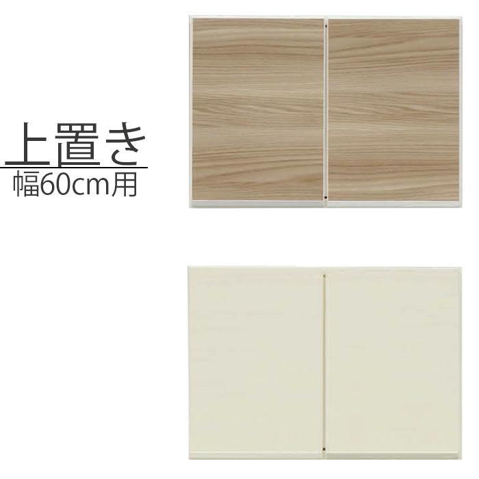 食器棚用上置 レンジ台用上置 幅60cm 完成品 高さ43cm ブラウン ホワイト