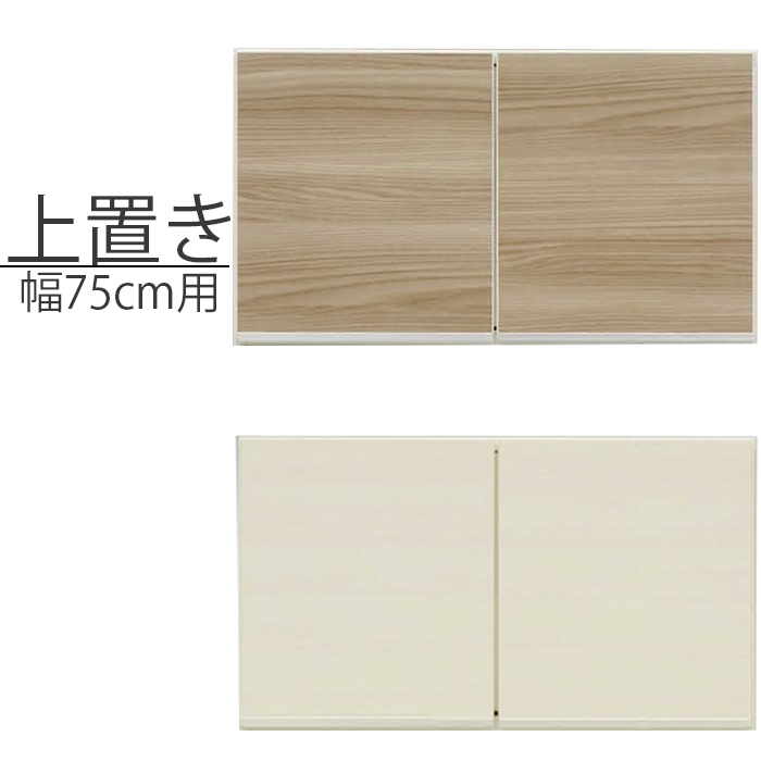 食器棚用上置 レンジ台用上置 幅75cm 完成品 高さ43cm ブラウン ホワイト