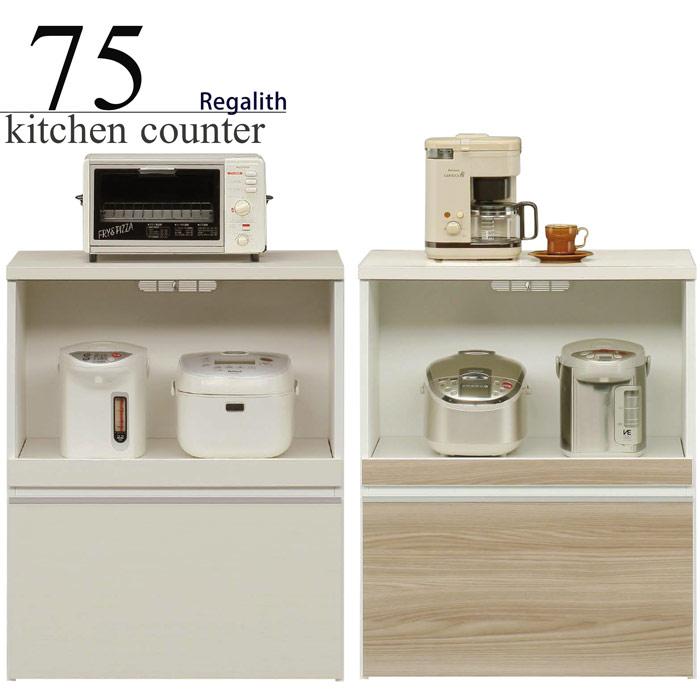 キッチンカウンター 完成品 幅75cm レンジ台 キッチン収納 キッチンボード コンパクト コンセント付き モイス ブラウン ホワイト 日本製