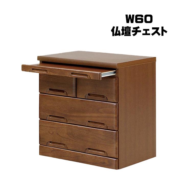 ミニ仏壇台 仏壇チェスト 幅60cm 高さ63cm 3段 完成品 スライドカウンター付き スライド棚 桐無垢 木製 国産 日本製