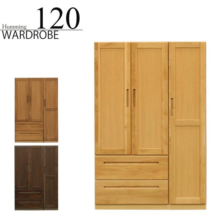 ワードローブクローゼットタンスアルダー無垢完成品幅120cmロッカータンス収納家具整理ダンスミラー大容量木製日本製北欧