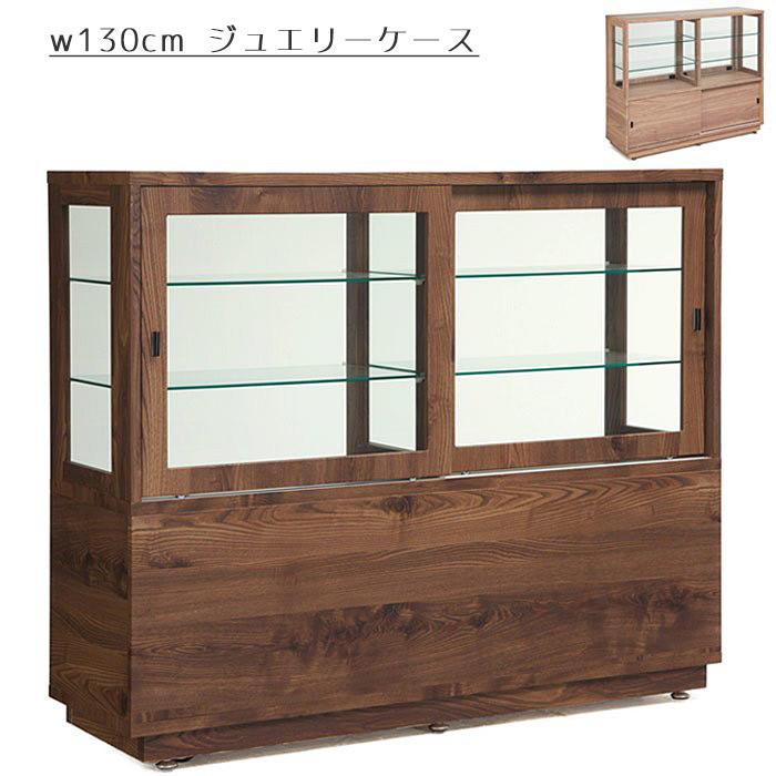 ショーケース 飾り棚 幅130cm キャビネット カウンター 完成品 キャスター付き 木製 ガラス扉 収納棚付き コレクションボード ディスプレイケース フィギュア 飾棚