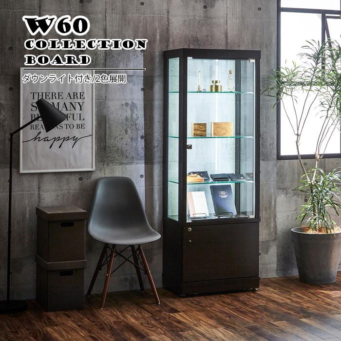 コレクションケース ショーケース 幅60cm ハイタイプ LEDライト 鍵付き 木製 ガラス扉 コレクションボード キュリオケース キャスター付き フィギュア収納 完成品