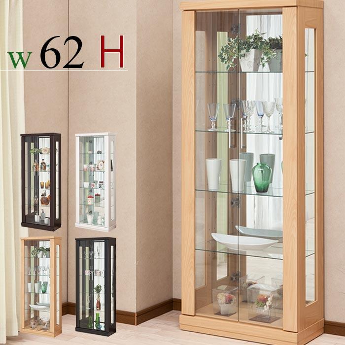 コレクションボード ショーケース ディスプレイケース 幅62cm ハイタイプ コレクションケース リビング収納 ガラス扉 木製 ガラスケース フィギュアラック 飾り棚