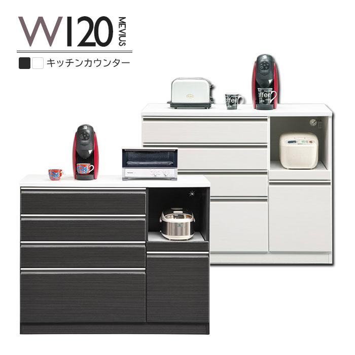 黒 白 レンジボード 奥深 キッチン収納 引き出し 完成品 レンジ台 木製 コンセント付き 幅120cm 高さ97cm モイス キッチンカウンター