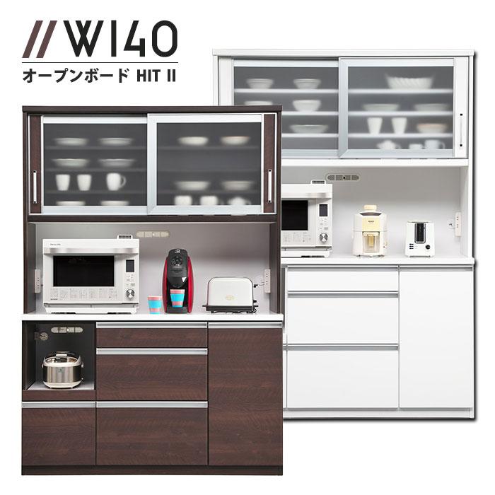 幅140cm 食器棚 完成品 レンジ台 レンジボード 引き戸 引き出し キッチン収納 コンセント付き モイス 白 茶 オープンダイニングボード 高さ196cm 木製
