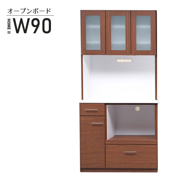 幅90cm 食器棚 完成品 レンジ台 レンジボード 開き戸 引き出し キッチン収納 ブラウン 茶 オープンダイニングボード 高さ190cm 木製