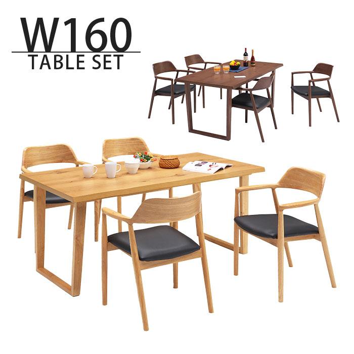 ダイニングテーブル5点セット 160cm テーブル 4人掛け 5点セット 高級 無垢 シンプル モダン ミッドセンチュリー 4人用