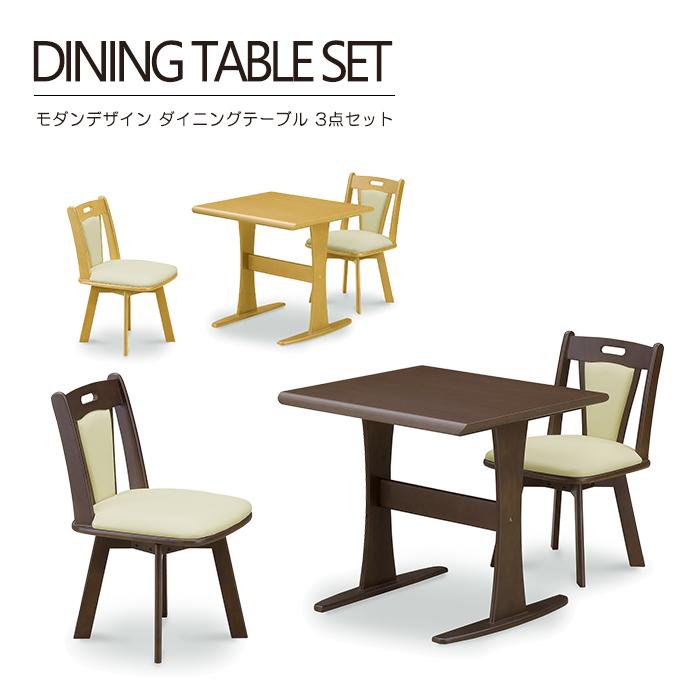 ダイニングテーブルセット ダイニングセット 2人掛け 3点セット 回転チェア 2人用 モダン 食卓セット 木製 合成皮革 シンプル