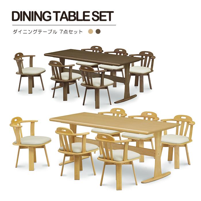 ダイニングテーブルセット ダイニングセット 6人掛け 7点セット 回転チェア 肘掛け付き 6人用 モダン 食卓セット 木製 合成皮革 シンプル