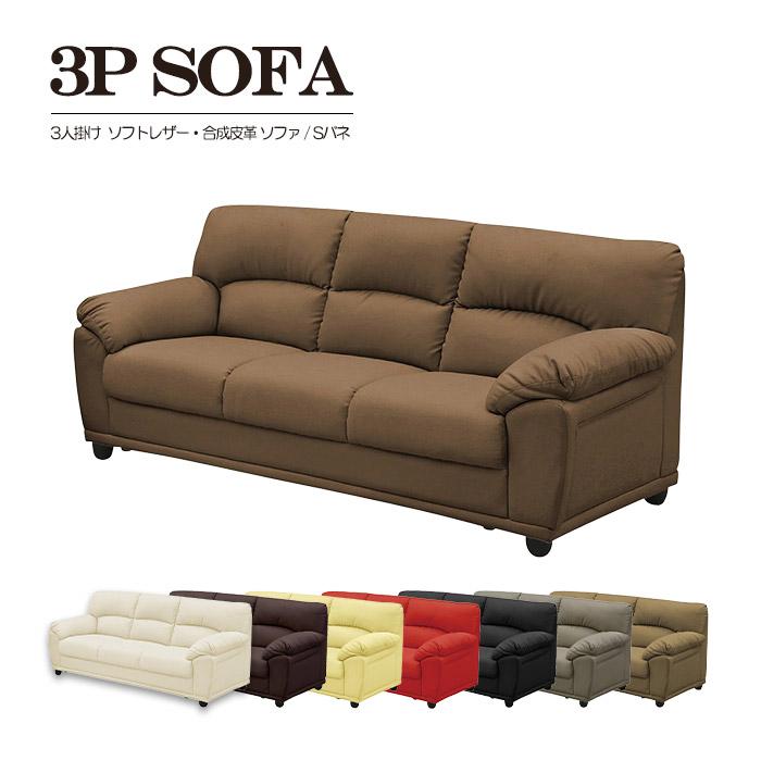 3Pソファ 3人用 SPU 合皮 3人掛けソファ ソフトレザー 三人用 合成皮革 モダン シンプル