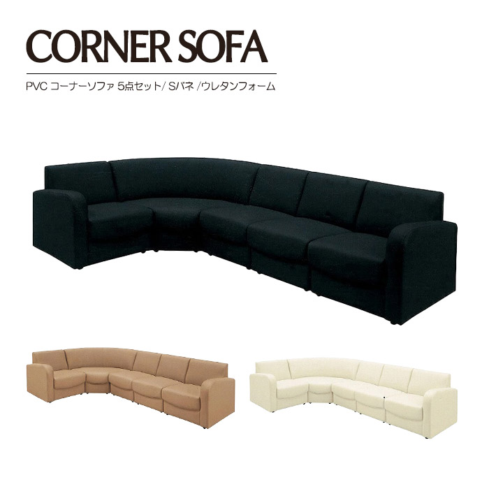 コーナーソファ 5点セット PVC 合皮 ファイン ソファーセット 合成皮革
