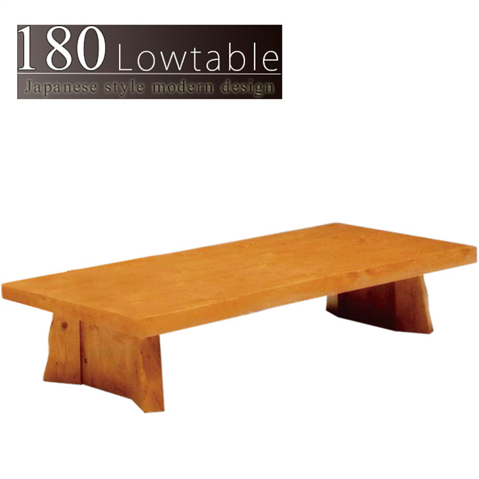 座卓 リビングテーブル 幅180cm ちゃぶ台 パイン無垢 木製 和モダン 和風テーブル ローテーブル 天然木
