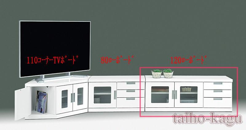 テレビボード ローボード リビングボード リビングチェスト120cm ウィル(ホワイト/白)