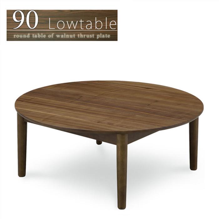 ローテーブル 丸テーブル 幅90cm センターテーブル リビングテーブル 丸座卓 円形 ウォールナット突板 木製 北欧
