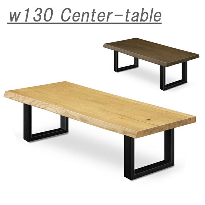 幅130cm 座卓 センターテーブル リビングテーブル ローテーブル コーヒーテーブル