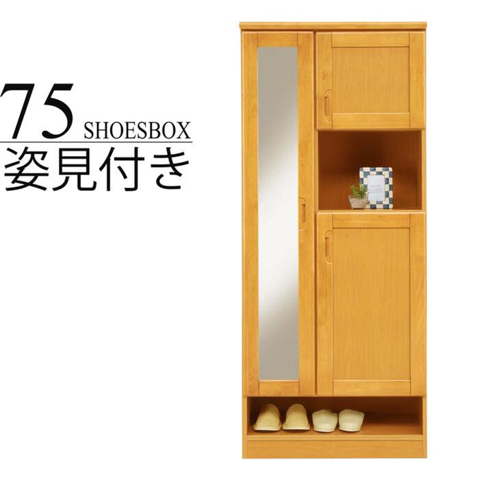 下駄箱 シューズボックス 完成品 幅75cm ハイタイプ ミラー付き 棚付き 靴箱 大容量 高さ180cm ナチュラル 木製 玄関収納 国産