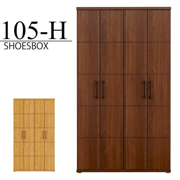 下駄箱 シューズボックス 完成品 幅105cm ハイタイプ 靴箱 玄関収納 大容量 木製 大型 モダン 日本製