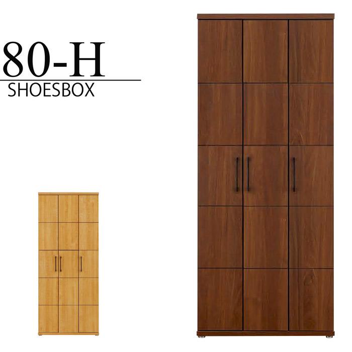 下駄箱 シューズボックス 完成品 幅80cm ハイタイプ 靴箱 玄関収納 大容量 木製 大型 モダン 日本製