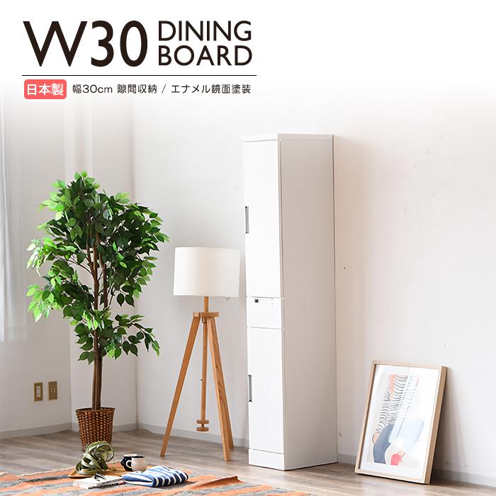 隙間収納 食器棚 幅30cm 完成品 すき間家具 キッチン収納 白 ホワイト 鏡面 スリムタイプ モダン 木製 国産 日本製