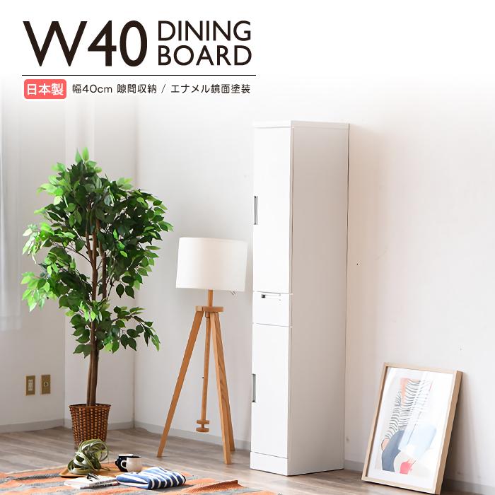 隙間収納 食器棚 幅40cm 完成品 すき間家具 キッチン収納 白 ホワイト 鏡面 スリムタイプ モダン 木製 国産 日本製